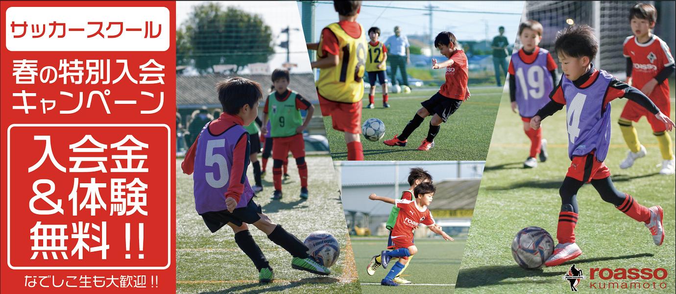 サッカースクール_春のキャンペーン