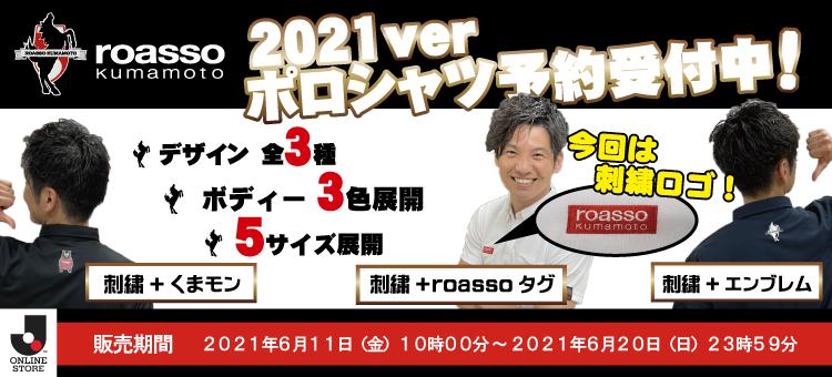 ロアッソ熊本ポロシャツ販売