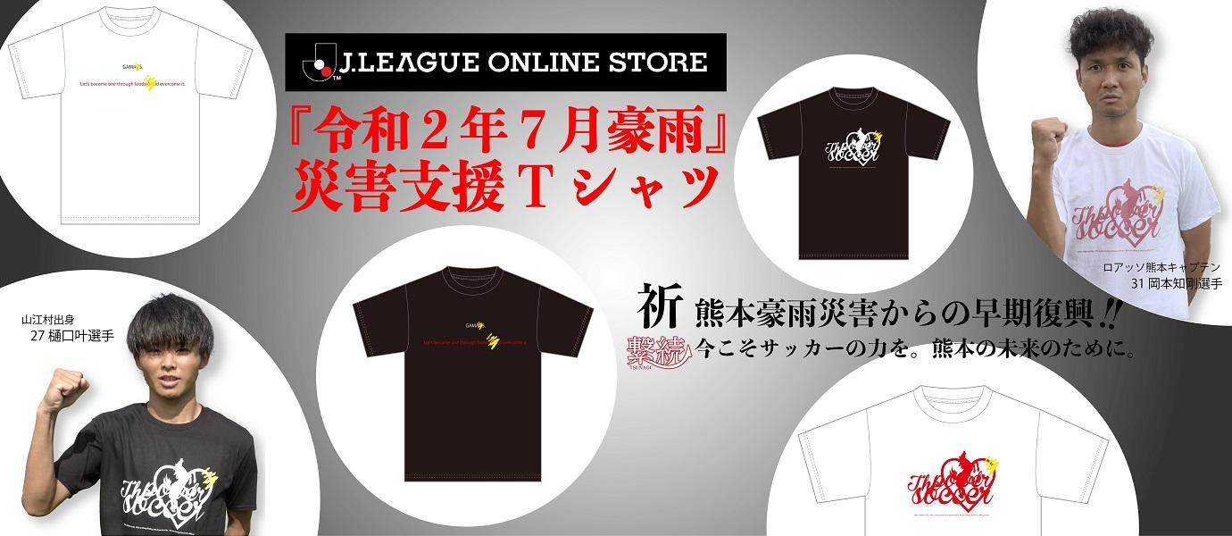 災害支援Tシャツ