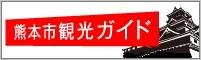 熊本市観光ガイド