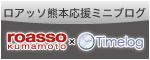ロアッソ熊本応援ミニブログTimelog