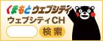 [ロアッソ熊本応援プロジェクト]地域情報発信サイト!くまもとウェブシティ
